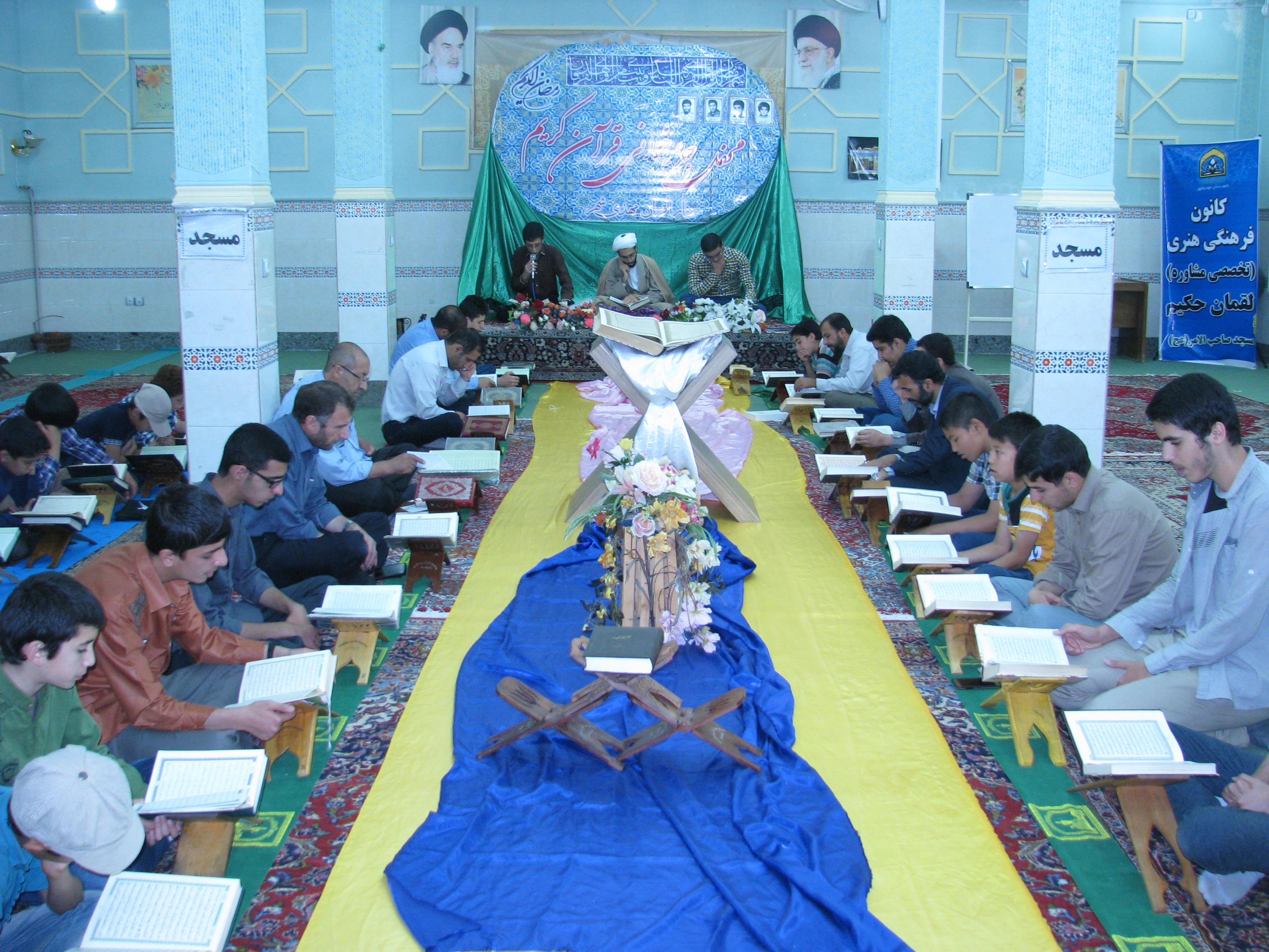 محفل جزء خوانی قرآن کریم در طول ماه مبارک رمضان
