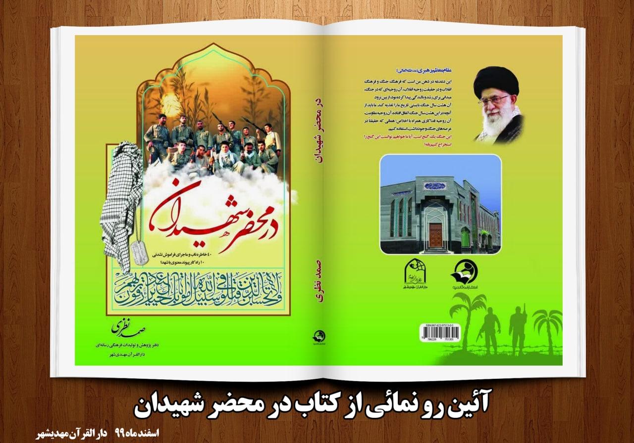 مراسم رونمائی از کتاب در محضر شهیدان