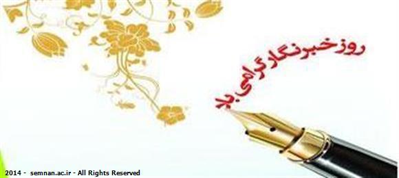 ۱۷ مرداد ؛  روز خبرنگار بر فعالان عرصه خبر  مبارک باد.